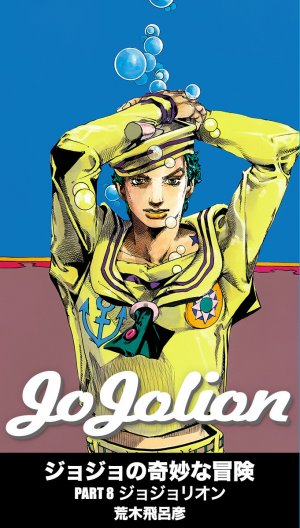 Jojo's Bizarre Adventure - Jojolion # 18