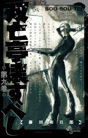 Souboutei Kowasu Beshi # 9