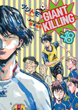 Giant Killing # 48