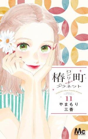 Tsubaki-chô Lonely Planet # 11