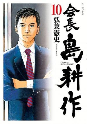 Kaichô Shima Kôsaku 10 Manga