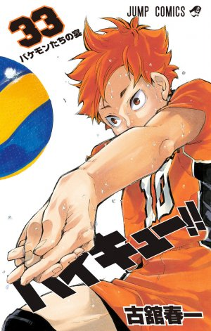 Haikyû !! Les as du volley 33