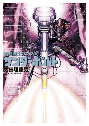 Mobile Suit Gundam - Thunderbolt 12