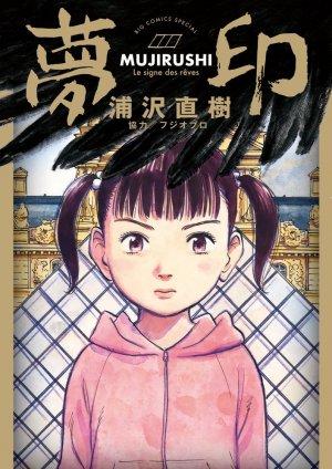 couverture, jaquette Le Signe des rêves   (Shogakukan)