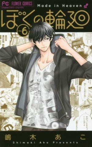 couverture, jaquette Made in Heaven [Shimaki] 6  (Shogakukan)