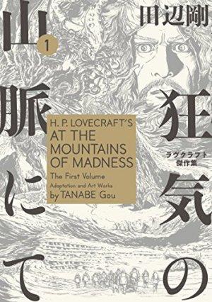 Les chefs-d'œuvre de Lovecraft - Les montagnes hallucinées édition Simple