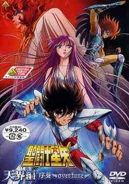 Saint Seiya : Film 5 - Tenkai Hen édition Saint Seiya Tenkai-hen jôsô ~ Overture