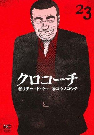 couverture, jaquette Inspecteur Kurokôchi 23  (Nihon Bungeisha)