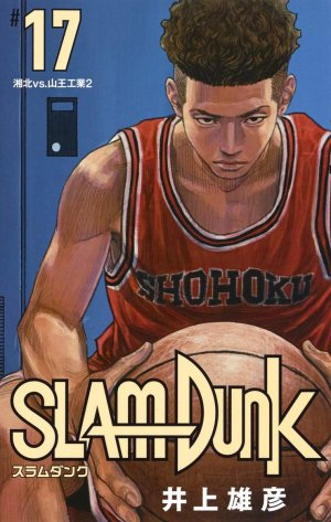 Slam Dunk # 17