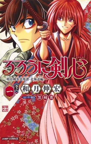 Rurouni Kenshin: Meiji Kenkaku Romantan: Hokkaidou Hen édition Simple