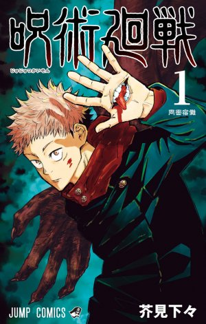 Jujutsu Kaisen édition simple