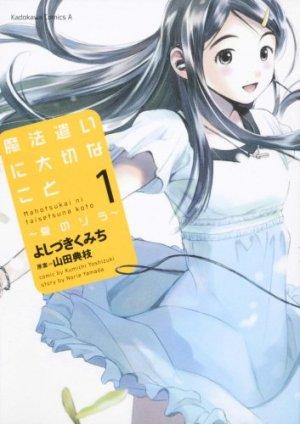 Someday's Dreamers édition Réedition Japonaise