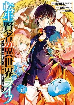 Tensei Kenja no Isekai Life - Daini no Shokugyo wo Ete, Sekai Saikyo ni Narimashita # 1