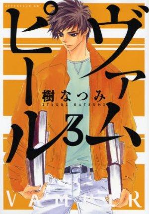 couverture, jaquette Vampir 3  (Kodansha) Manga