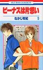 couverture, jaquette Venus Wa Kataomoi - Le grand Amour de Venus 5  (Hakusensha) Manga