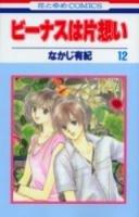 couverture, jaquette Venus Wa Kataomoi - Le grand Amour de Venus 12  (Hakusensha) Manga
