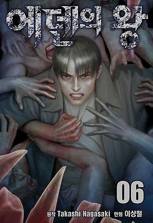 couverture, jaquette King of Eden 6  (Haksan)