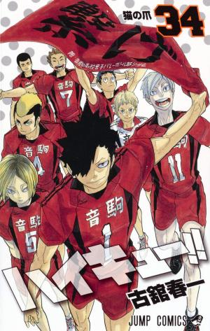 Haikyû !! Les as du volley 34