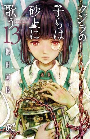couverture, jaquette Les enfants de la baleine 13  (Akita shoten)