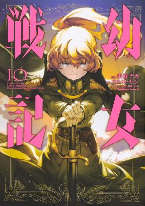 couverture, jaquette Tanya The Evil 10  (Kadokawa)