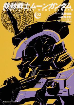 Gidou Senshi Moon Gundam # 2