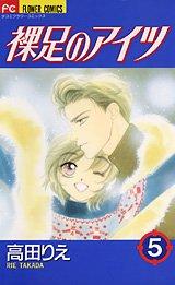 couverture, jaquette Akari 5  (Shogakukan) Manga