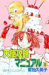 couverture, jaquette Ange Mode d'Emploi 1  (Akita shoten)