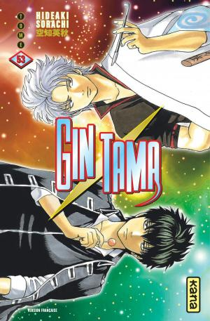 Gintama 53 Simple