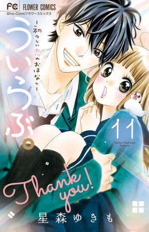 Uirabu. - Uiuishii Love no Ohanashi 11