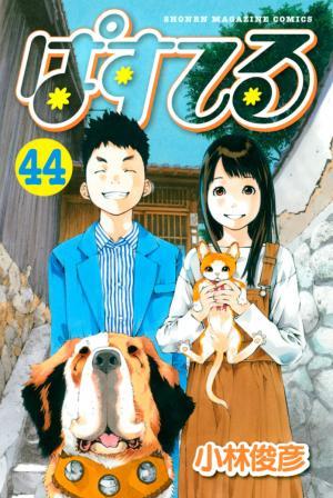 Pastel 44 Manga