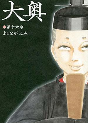 couverture, jaquette Le pavillon des hommes 16  (Hakusensha)