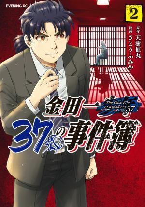 Kindaichi 37-sai no Jikenbo # 2
