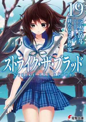 Strike The Blood 19 Light novel