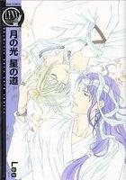 Tsuki no Hikari Hoshi no Michi édition simple