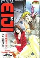Psychometrer Eiji T.5