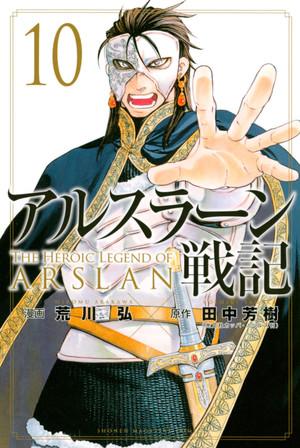 The Heroic Legend of Arslân # 10