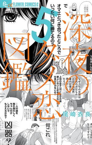 Shinya no Dame Koizukan # 5