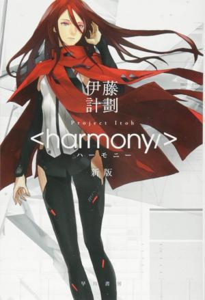Harmony Roman