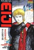 Psychometrer Eiji T.4