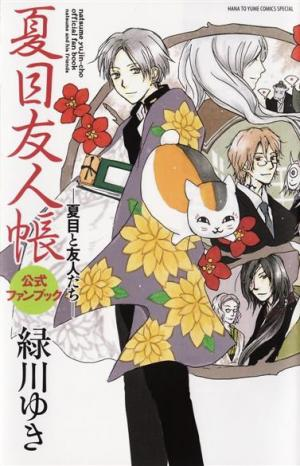 Natsume's Book of Friends 1 Fanbook
