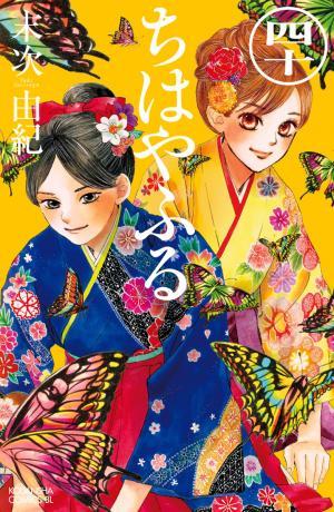 Chihayafuru # 40