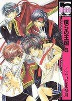 Bokura no Oukoku 6 Manga
