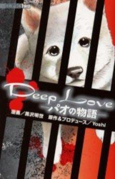 Deep Love - Pao no Monogatari édition simple