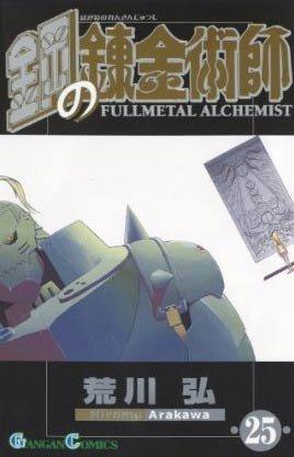 couverture, jaquette Fullmetal Alchemist 25  (Square enix)