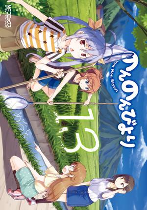 Non Non Biyori 13 Japonaise