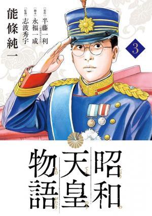 Empereur du Japon 3