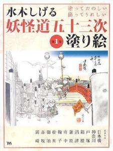 Yokaido édition 3ème édition