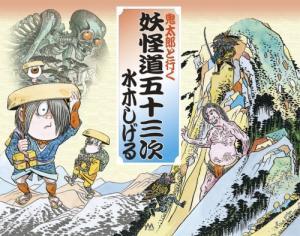 Yokaido édition 4ème édition