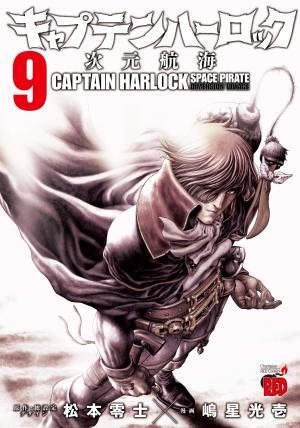 couverture, jaquette Capitaine Albator : Dimension voyage 9  (Akita shoten)