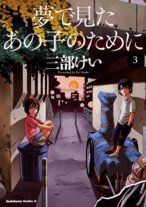 couverture, jaquette Echoes 3  (Kadokawa)